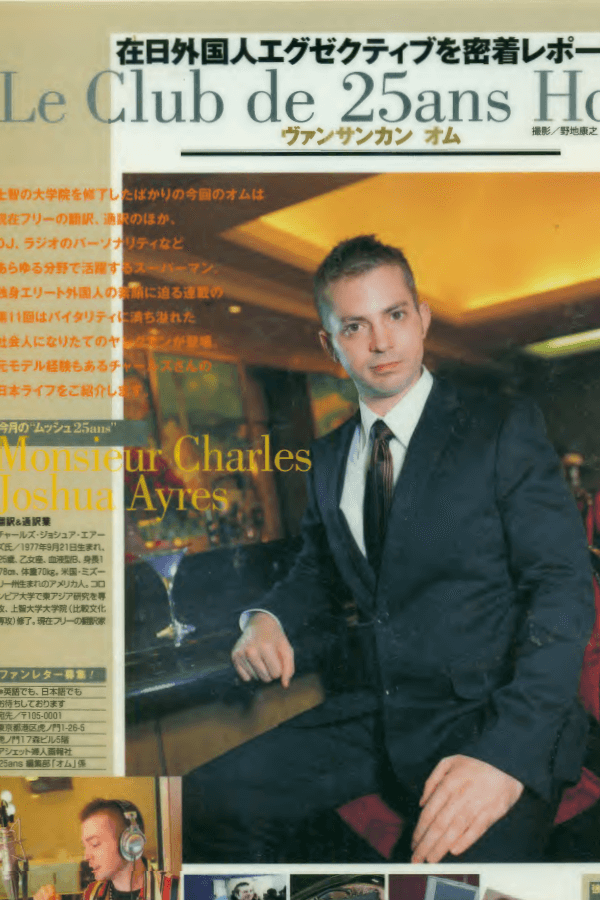 Charles St. Anthony (Charles Ayres) article from Japanese fashion magazine